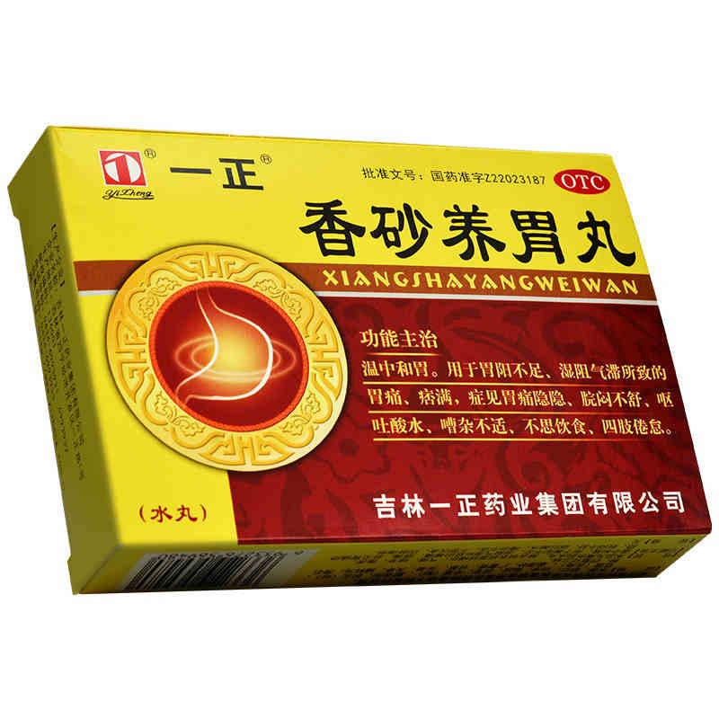 香砂养胃丸6袋 温中和胃 胃阳不足 不思饮食胸闷不舒 胃痛