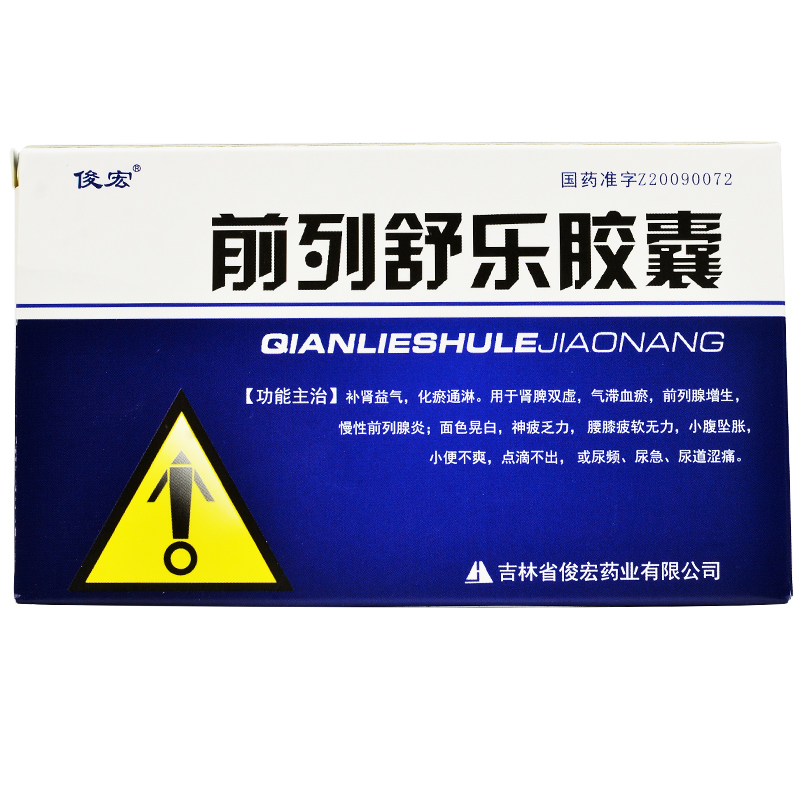 俊宏 前列舒乐胶囊 0.4g*30粒/盒