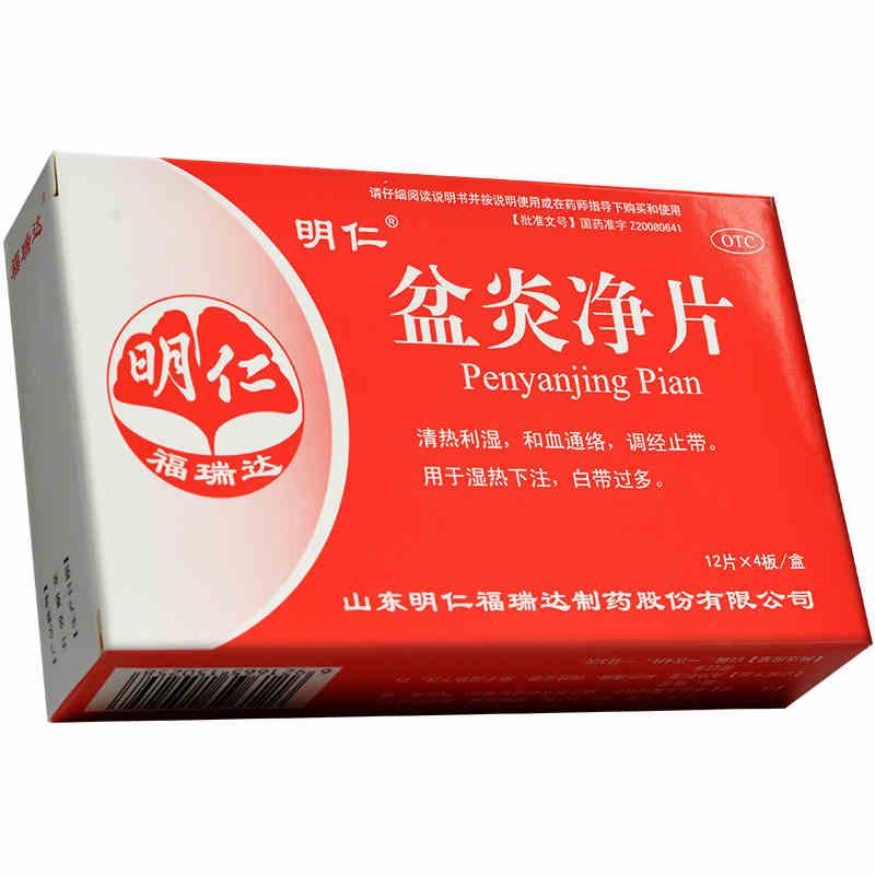 明仁 盆炎净片48片 清热利湿 白带过多调经止带和血通络