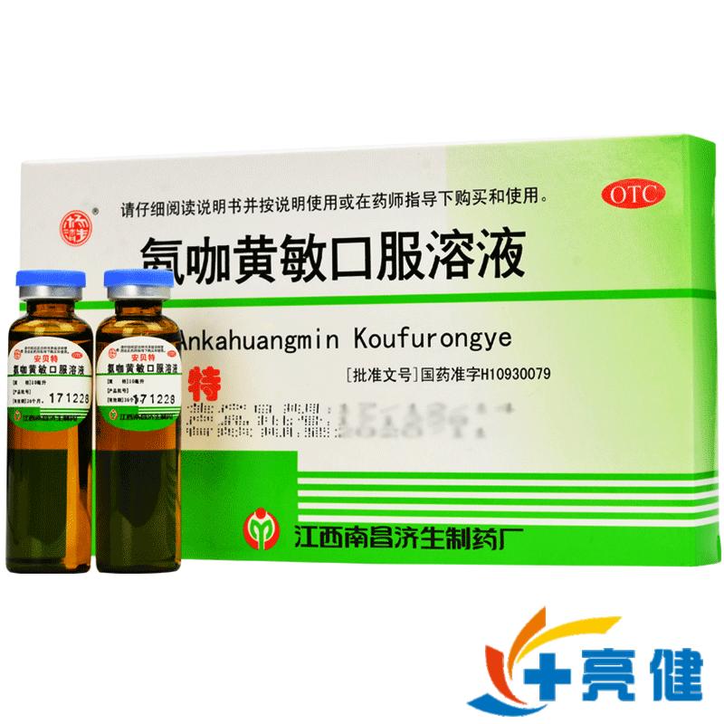 杨济生安贝特 氨咖黄敏口服溶液6支 儿童普通 流行性感冒头痛发热