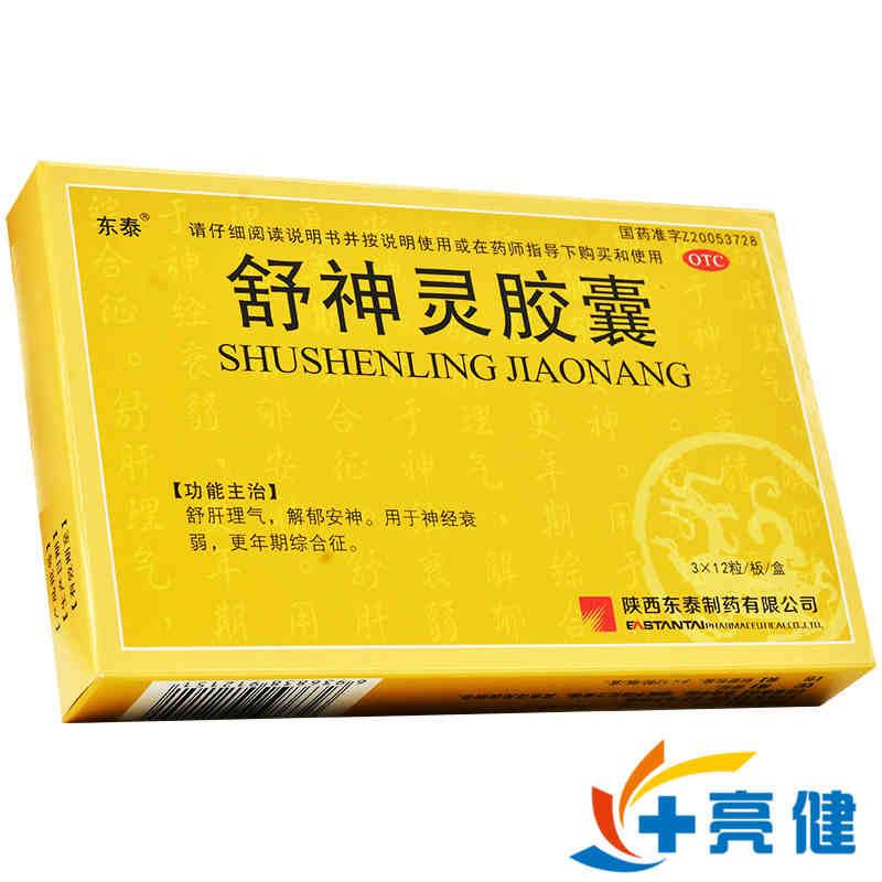 东泰 舒神灵胶囊36粒/盒神经衰弱更年期综合症解郁安神舒肝理气药