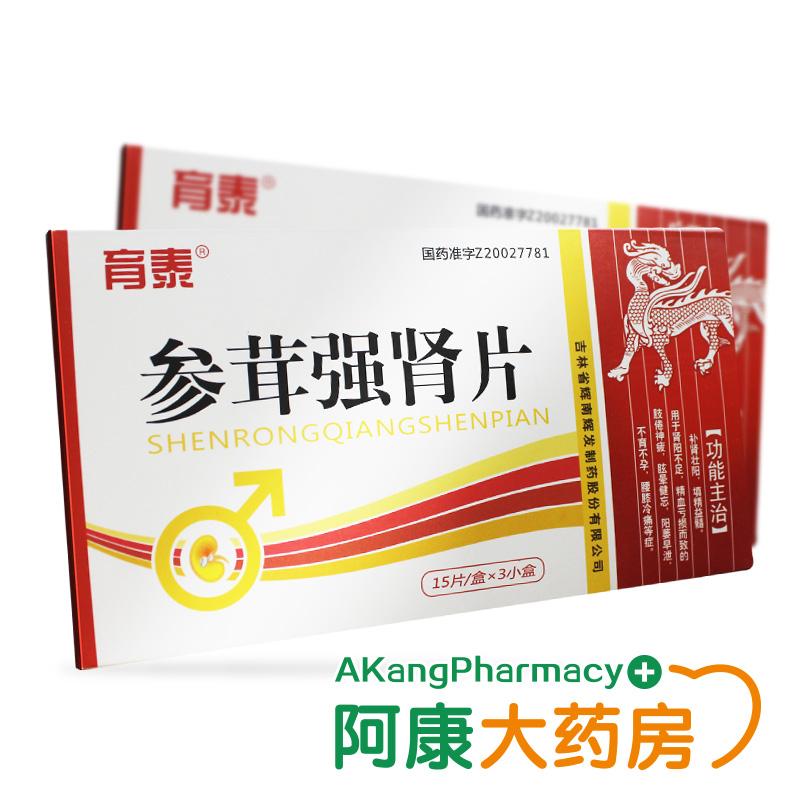 领券立减 参茸强肾片0.25g*15片*3盒/大盒  用于肾阳不足、阳痿早泄、不育不孕