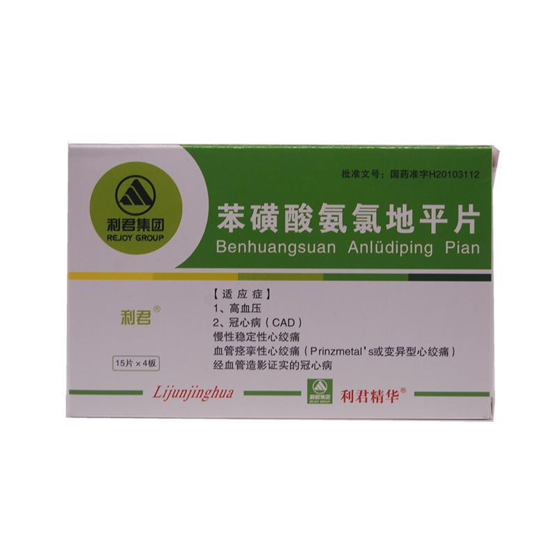 华元 苯磺酸氨氯地平片 5mg*30片