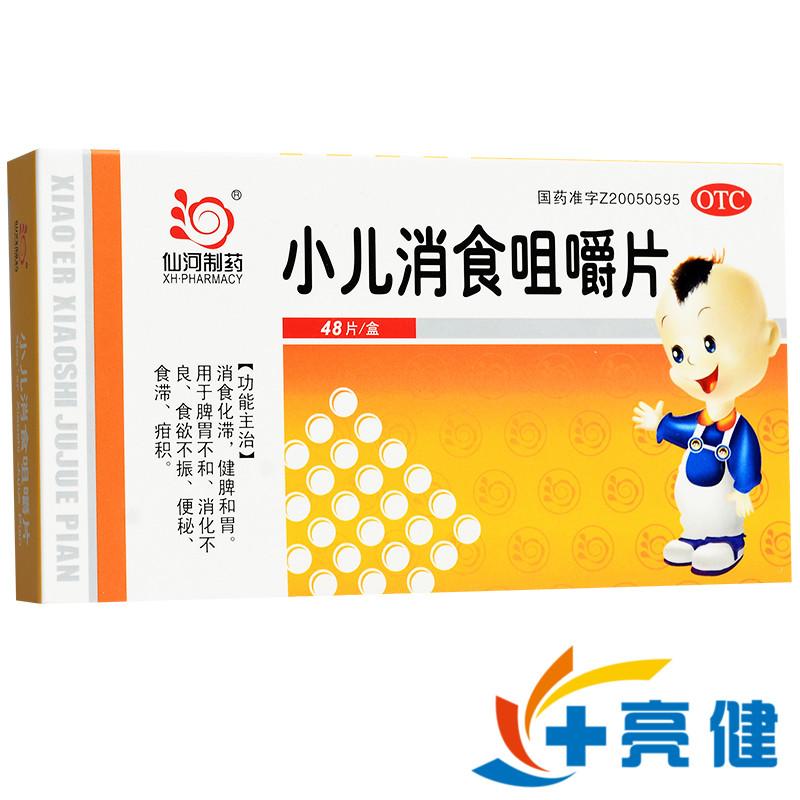 仙河 小儿消食咀嚼片 0.3g*48片/盒
