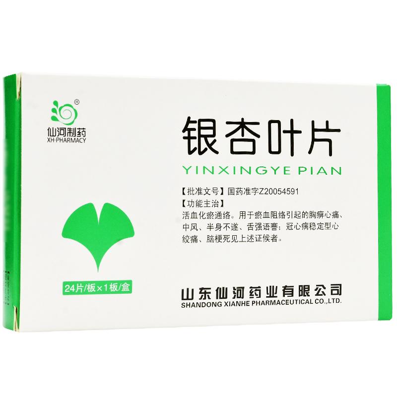 仙河 银杏叶片 0.32g*24片/盒