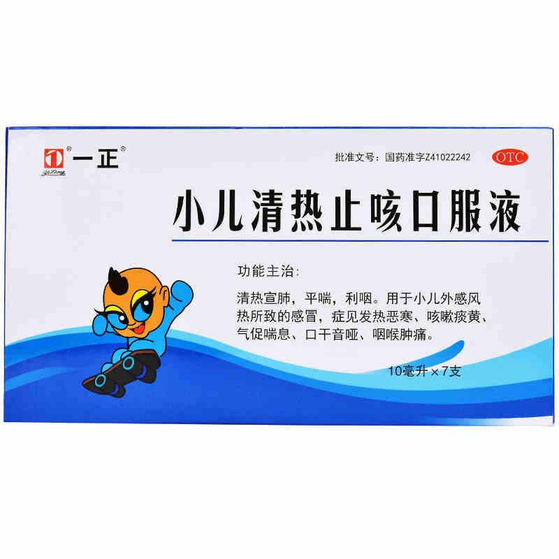 一正 小儿清热止咳口服液 10ml*7支 清热宣肺平喘利咽