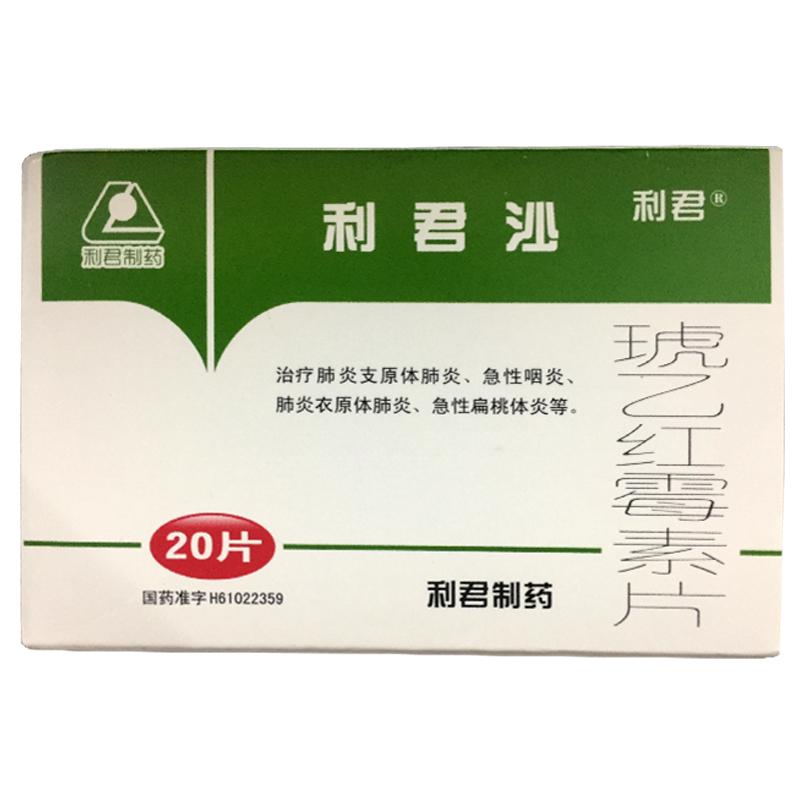 【利君】 琥乙红霉素片 (20片装)-西安利君制药