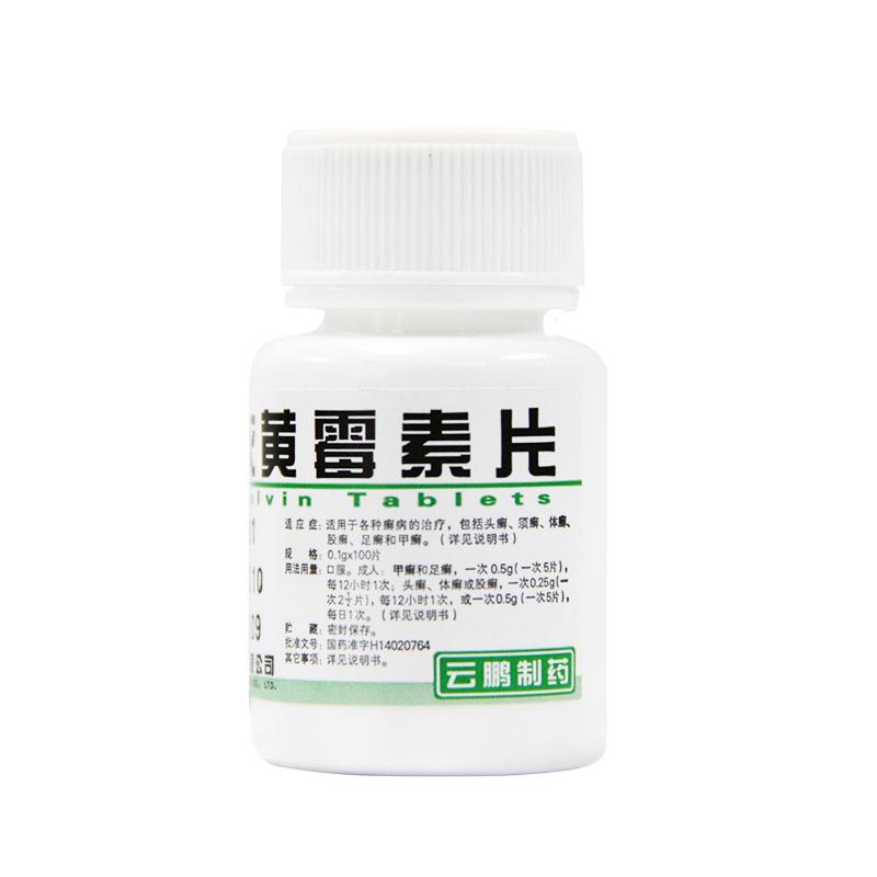 灰黄霉素片0.1克*100片