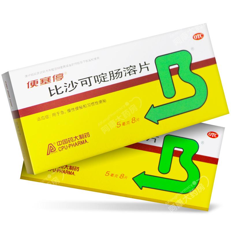 便塞停 比沙可啶腸溶片 5mg*8片 急慢便秘藥 習慣性便秘