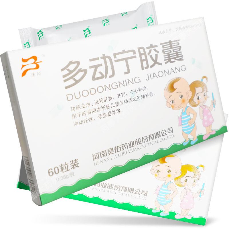 【3盒装】清阳 多动宁胶囊0.38g*10粒*6板/盒 用于肝肾阴虚所致儿童多动症之多动多语,冲动创任性,烦急易怒等