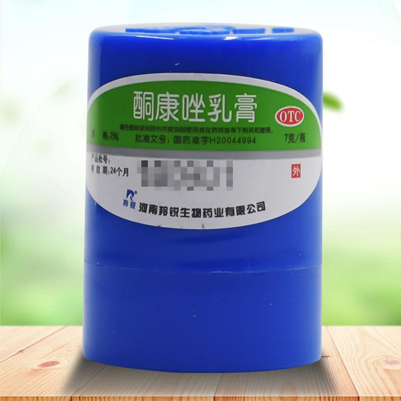 羚锐 酮康唑乳膏7g*1瓶