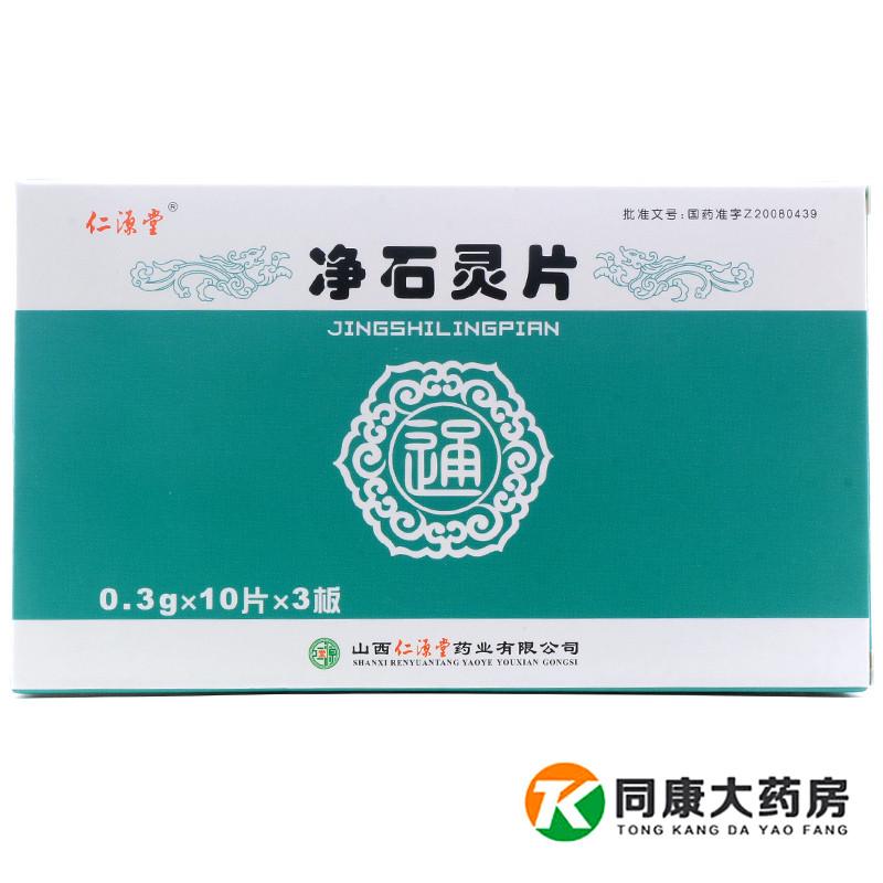 【仁源堂】 凈石靈片 (30片裝)-山西仁源堂藥業