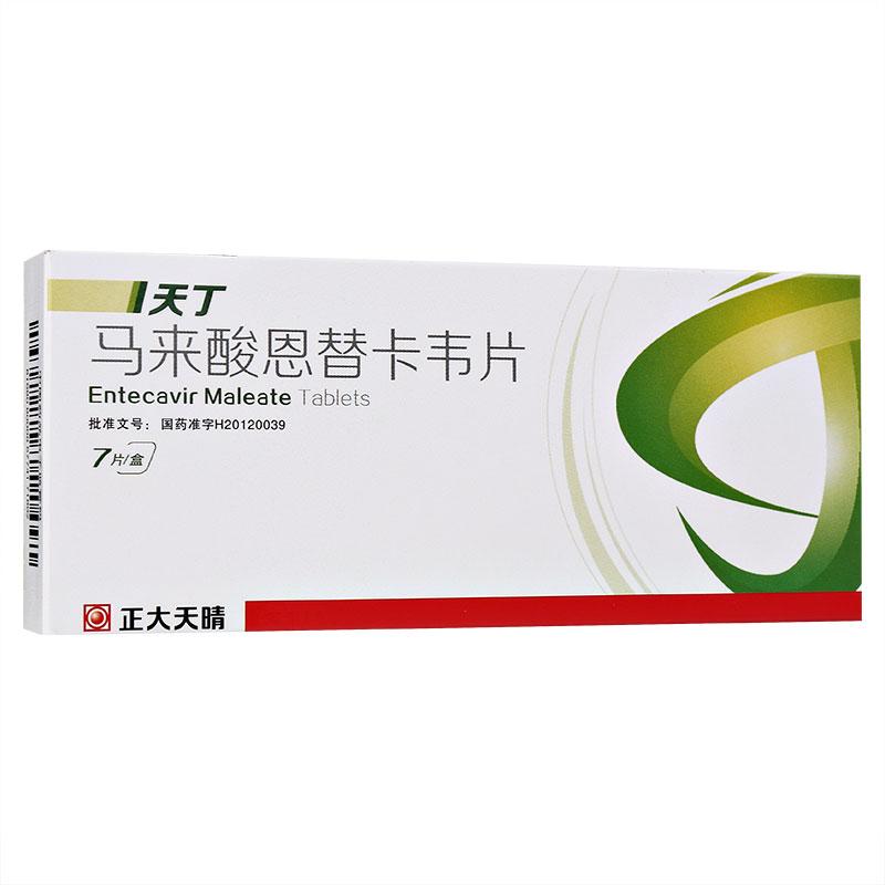 天丁 馬來酸恩替卡韋片 0.5mg*7片 慢性成人乙肝治療