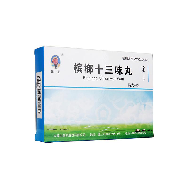 【蒙王】 槟榔十三味丸 (60粒装)-内蒙古蒙药股份