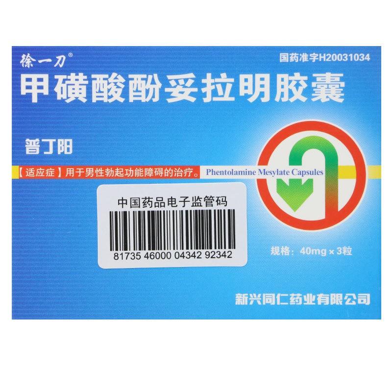 【普丁阳】甲磺酸酚妥拉明胶囊(40mgx3粒/盒)-新兴同仁药业有限公司