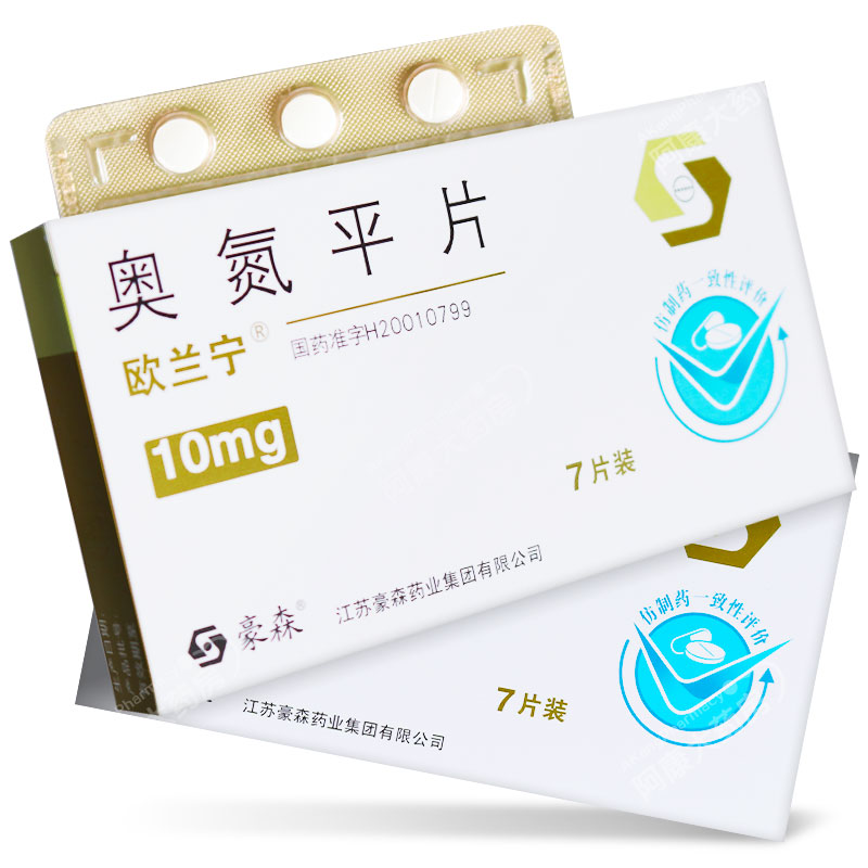 【Rx-憑原處方】(歐蘭寧)奧氮平片 10mg*7片/盒 治療精神分裂癥 貨到付款 免配送費