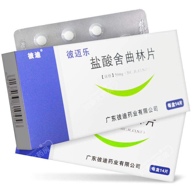 【Rx-凭原处方】彼迈乐 盐酸舍曲林片50mg*14片/盒 用于抑郁症,亦可用于治疗强迫症