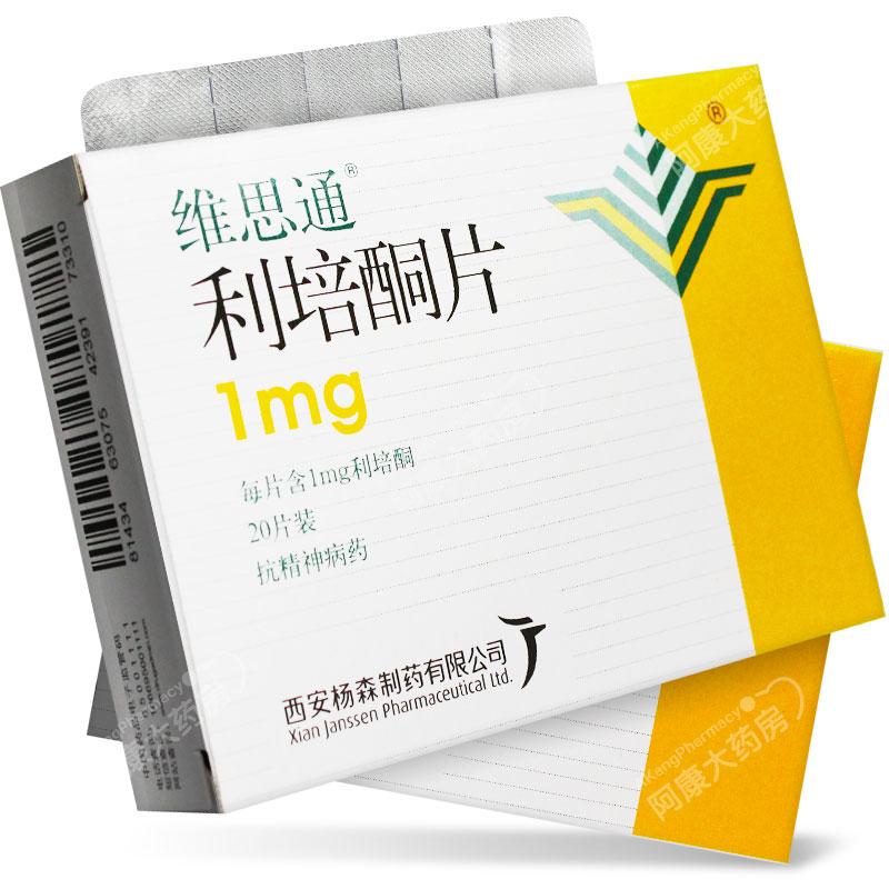 【Rx-凭原处方】 利培酮片