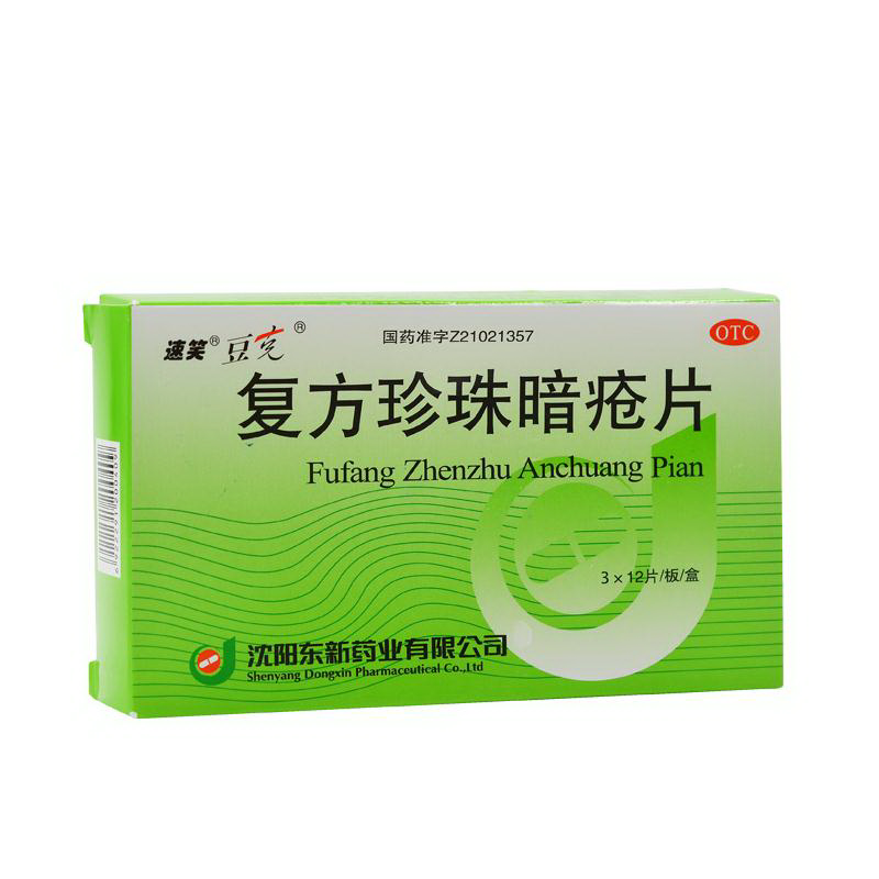 速笑 復方珍珠暗瘡片 36片/盒