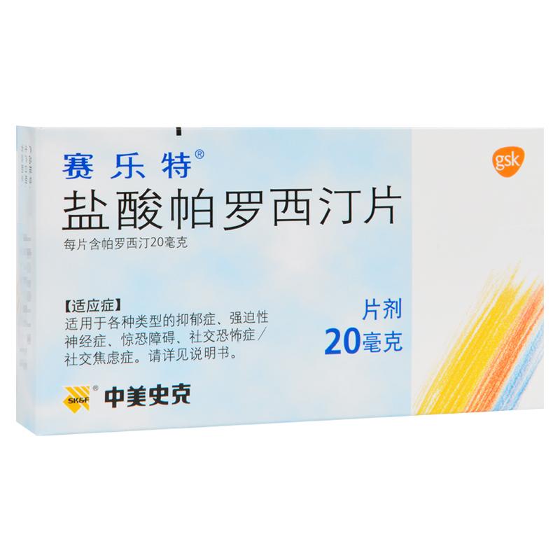賽樂特 鹽酸帕羅西汀片 20mg*10片/盒抑郁癥焦慮