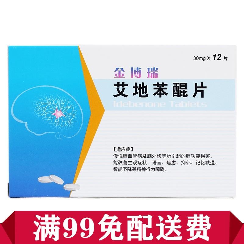 艾地苯醌片(金博瑞)