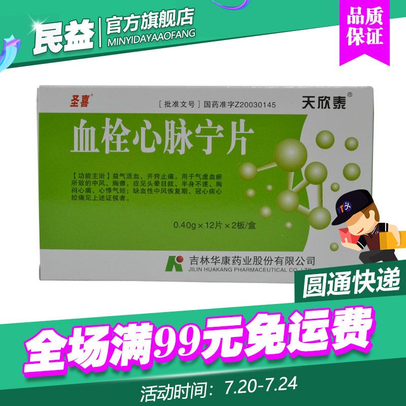 【圣喜】血栓心脈寧片 (24片裝)