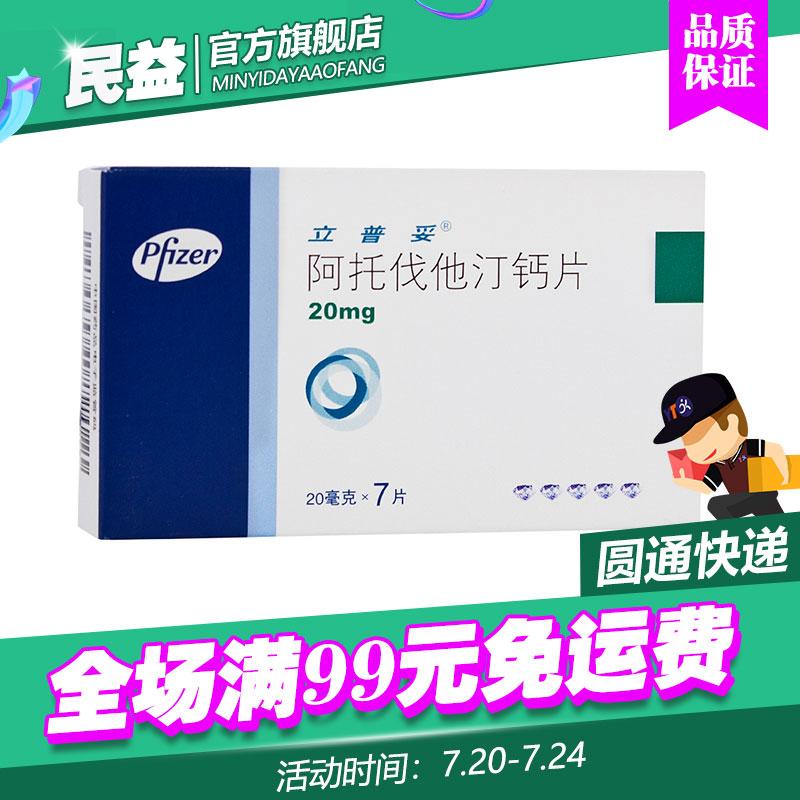 立普妥 阿托伐他汀鈣片 20mg*7片/盒