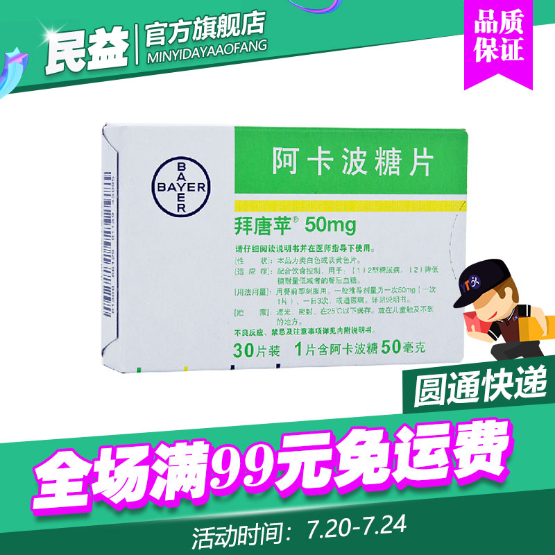 阿卡波糖片(10盒裝)