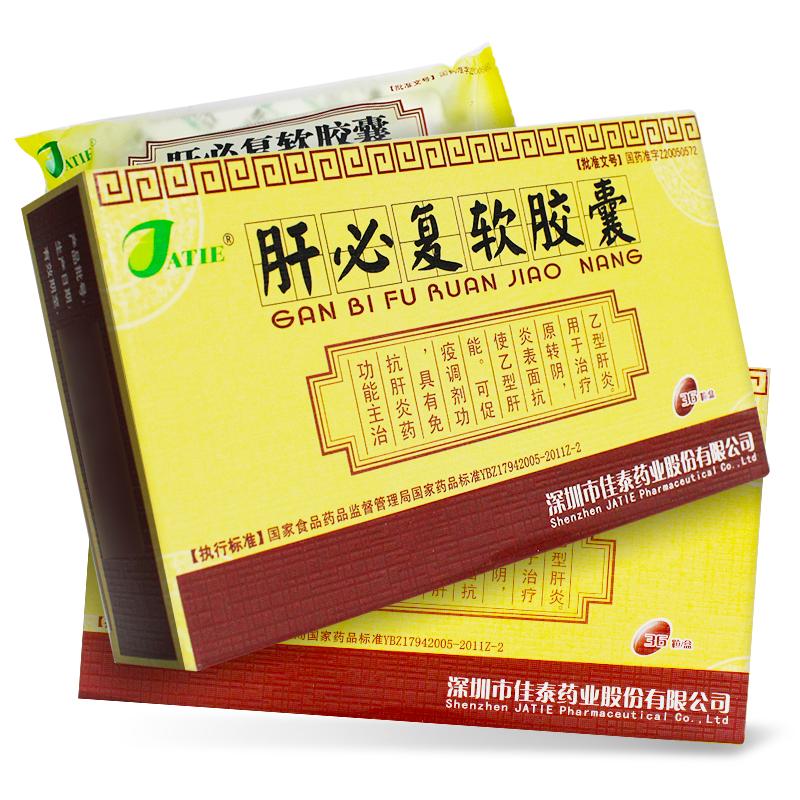 【五盒裝】肝必復軟膠囊 0.5g*12粒/板*3板/盒