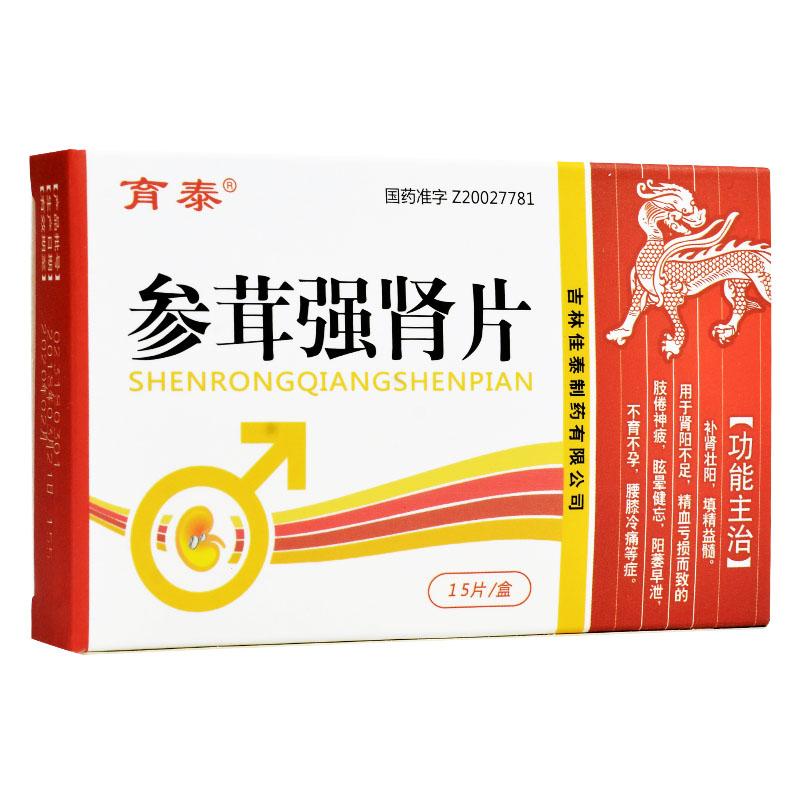 参茸强肾片 (45片)