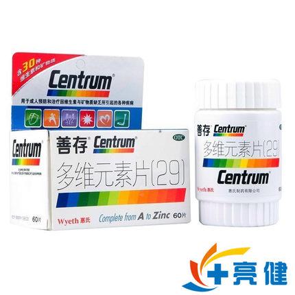 善存 多维元素片(成人)(60片/盒) 维生素与矿物质 惠氏制药