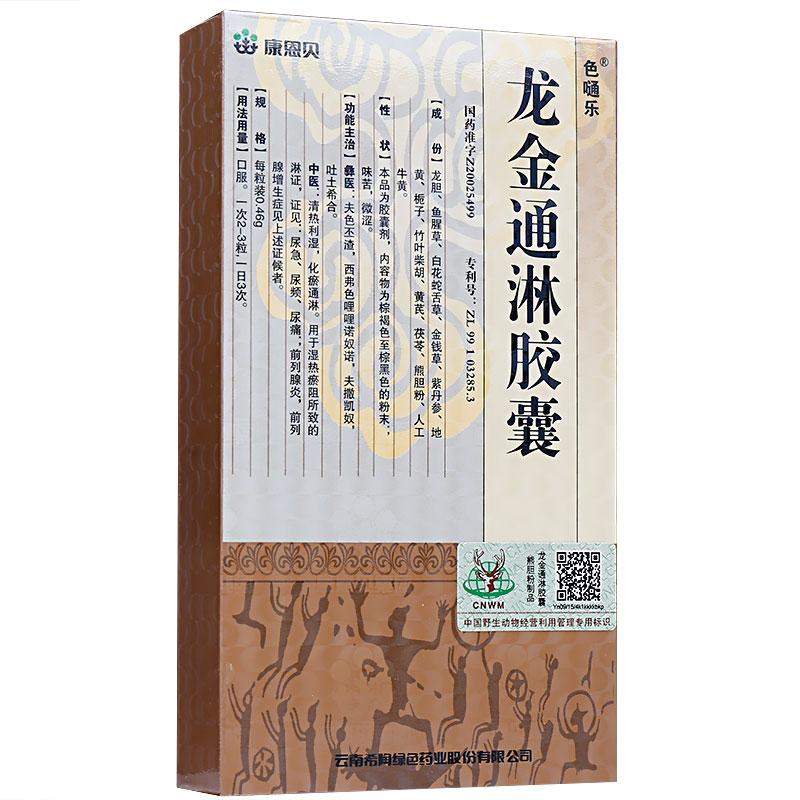 色嗵乐 龙金通淋胶囊 0.46g*24粒 用于湿热瘀阻所致的淋证 清热利湿 化瘀通淋