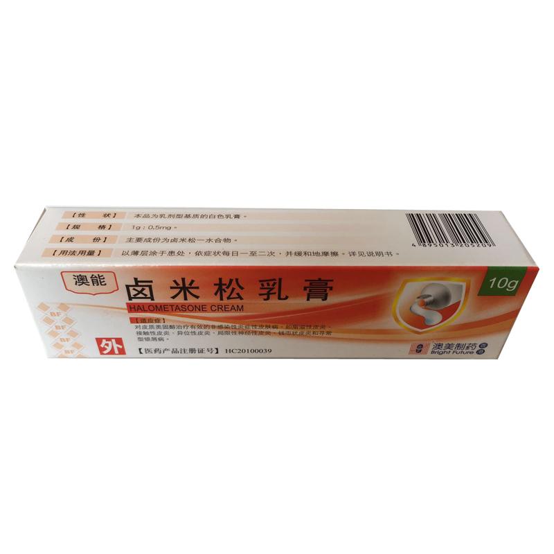 (澳能)卤米松乳膏- 10g- 澳美制药