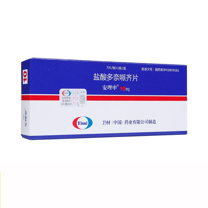安理申 盐酸多奈哌齐片 10mg*7片 (用于轻度或中度阿尔茨海默型痴呆症状的治疗)