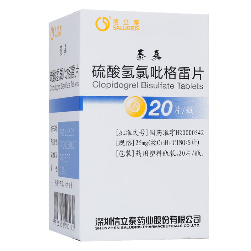 泰嘉 硫酸氢氯吡格雷片 25mg*20片