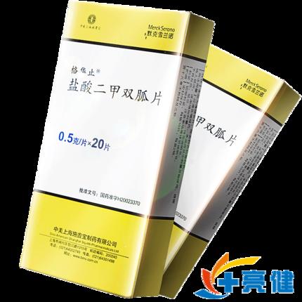 【格华止】盐酸二甲双胍片 0.5g*20片