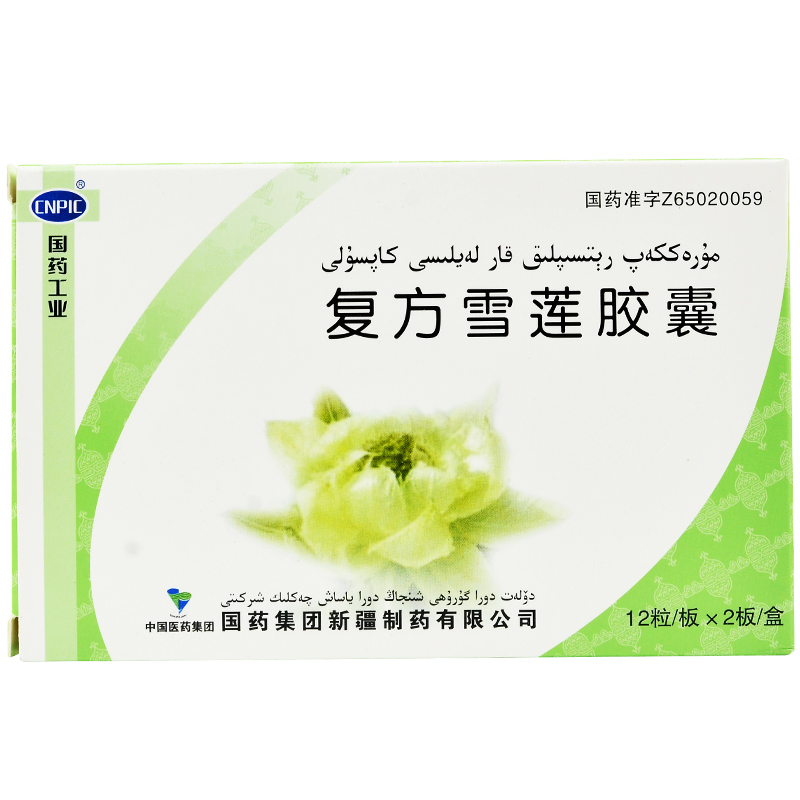 國藥 復方雪蓮膠囊 0.3g*24粒/盒