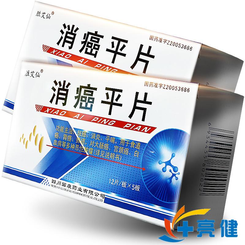 【胜艾仙】 消癌平片 0.3g*60片 抗癌,消炎,平喘