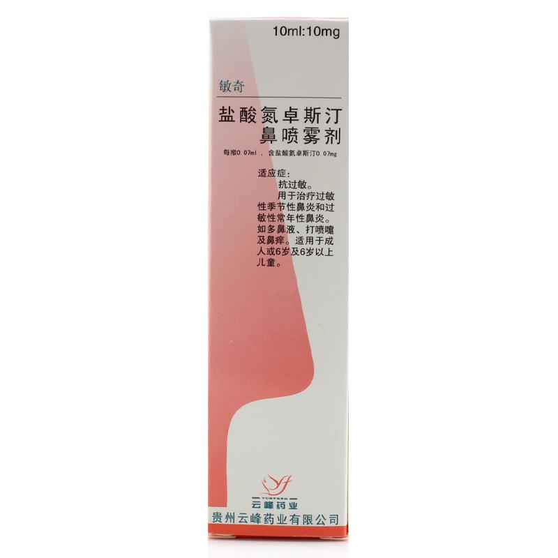 盐酸氮卓斯汀鼻喷雾剂说明书