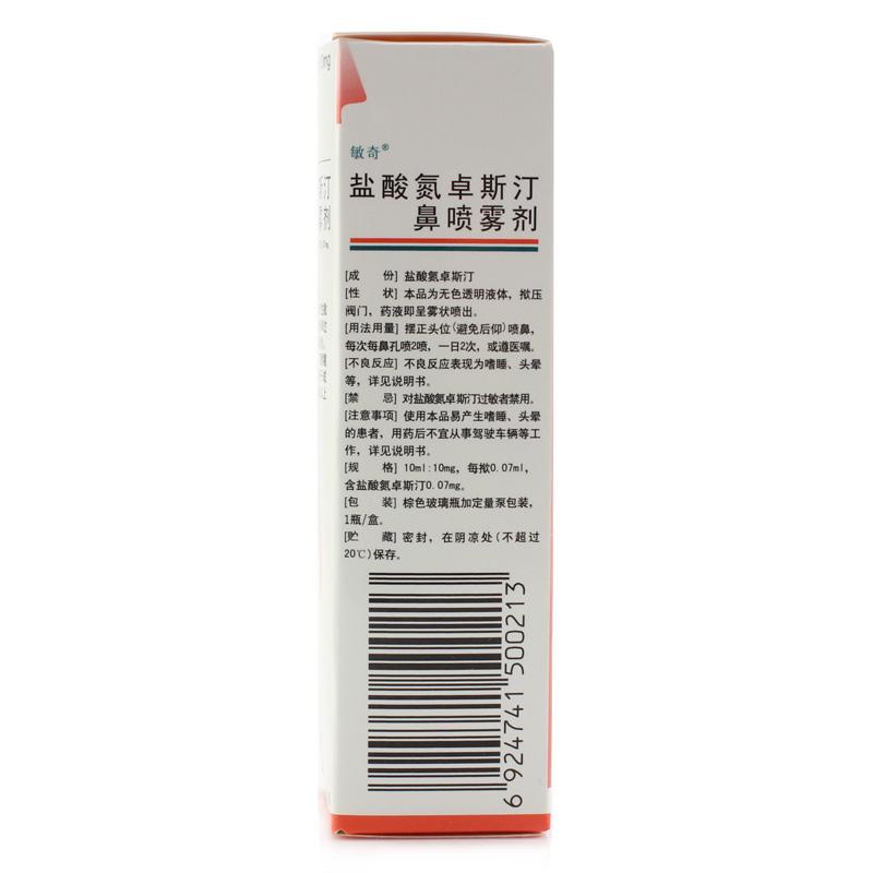 盐酸氮卓斯汀鼻喷雾剂作用功效