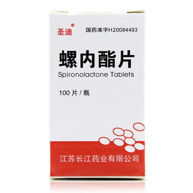 长江药业 螺内酯片 20mg×100片