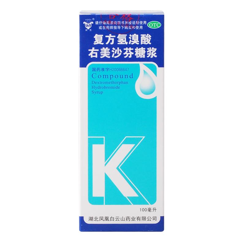 右美舒坦 复方氢溴酸右美沙芬糖浆100ml/瓶
