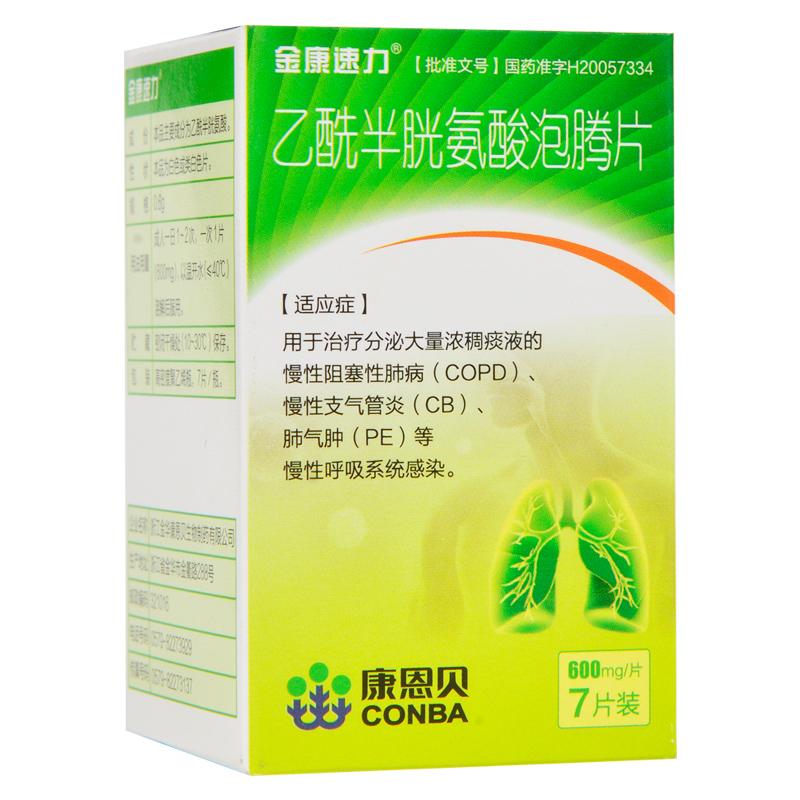 乙酰半胱氨酸泡腾片