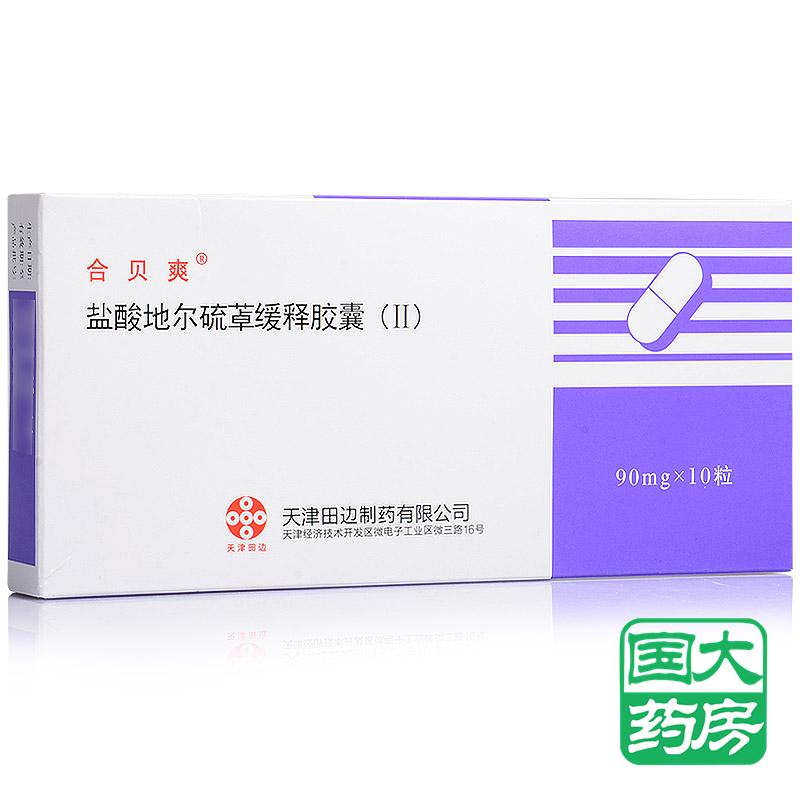 盐酸地尔硫卓缓释胶囊(Ⅱ)