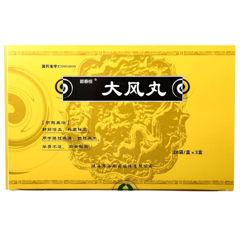 大风丸  (9g*20袋*3小盒)