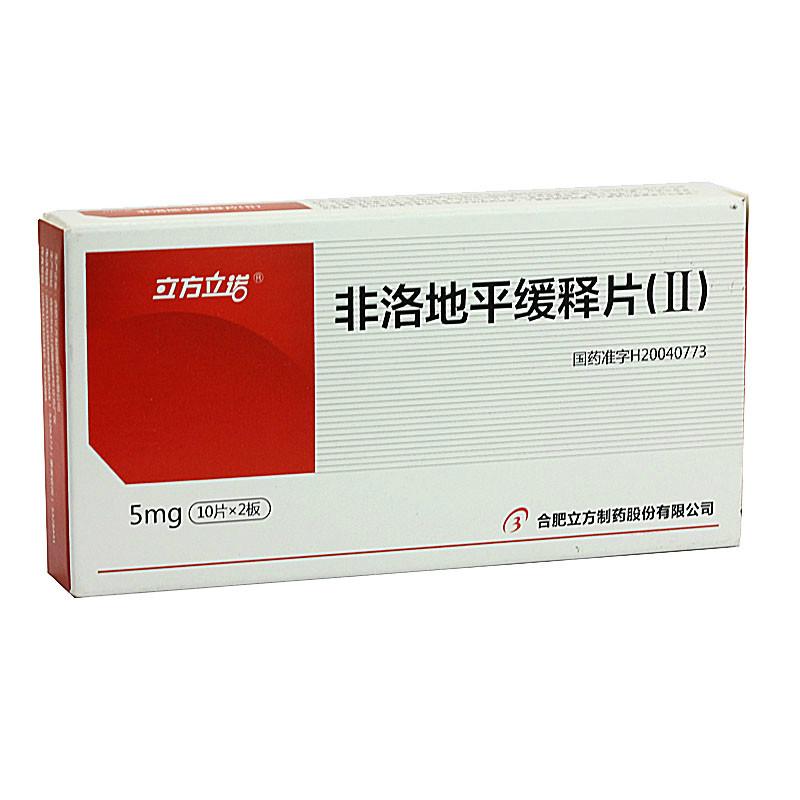 【立方立諾】非洛地平緩釋片(Ⅱ)(5mg*20片/盒)*3盒 有效期至2019年11月-高血壓