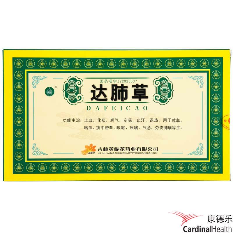 达肺草-36g*6袋-吉林黄栀花药业有限公司