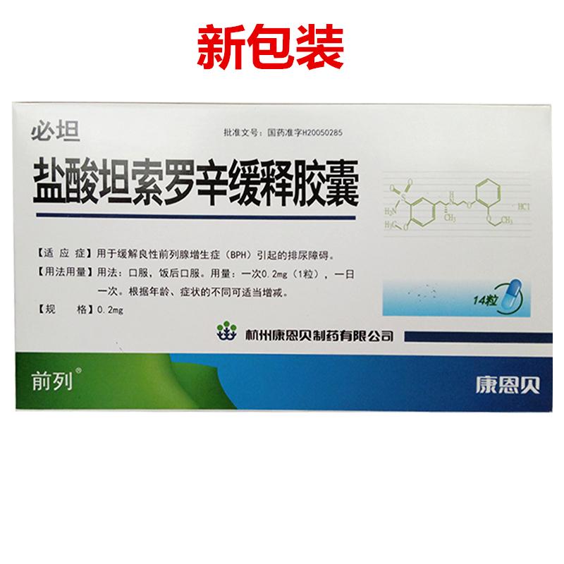必坦-盐酸坦洛新缓释胶囊