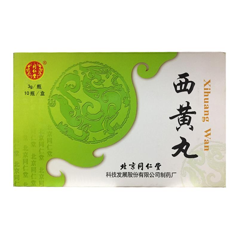 【同仁堂】 西黄丸 (10瓶装 糊丸)-北京同仁堂科技