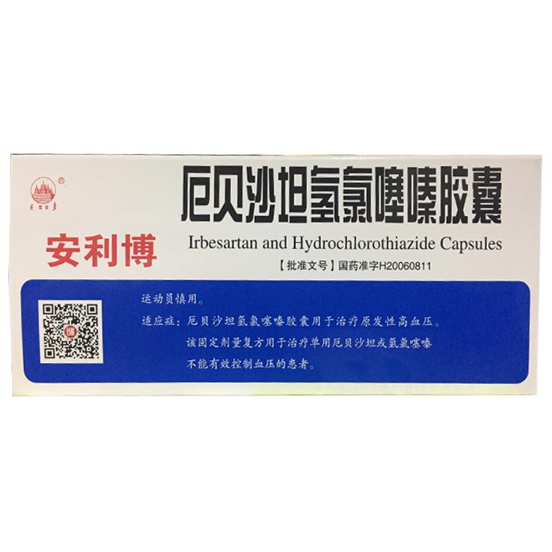 【安利博】 厄贝沙坦氢氯噻嗪胶囊 (7粒装)-内蒙古元和药业